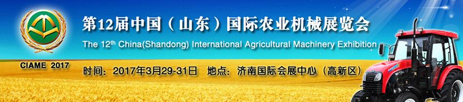 2017山东农机展-2017第十二届中国(山东)国际农业机械展览会