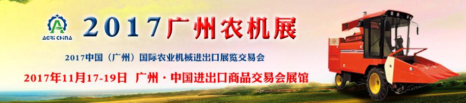 2017广州农机展-2017中国(广州)国际农业机械进出口展览交易会