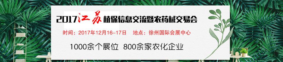 2017徐州植保会-2017江苏植保信息交流暨农药械交易会