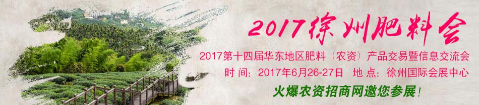 2017徐州肥料会-2017第十四届华东地区肥料(农资)产品交易暨信息交流会