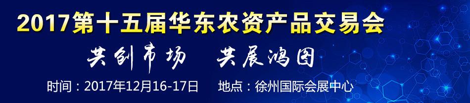 2017徐州农资会-2017第十五届华东农资产品交易会