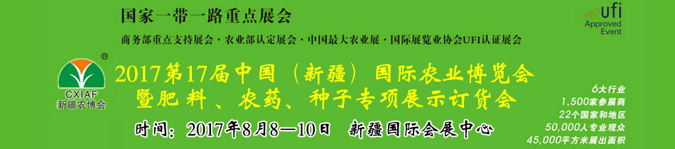 2017新疆农博会-第17届中国(新疆)国际农业博览会