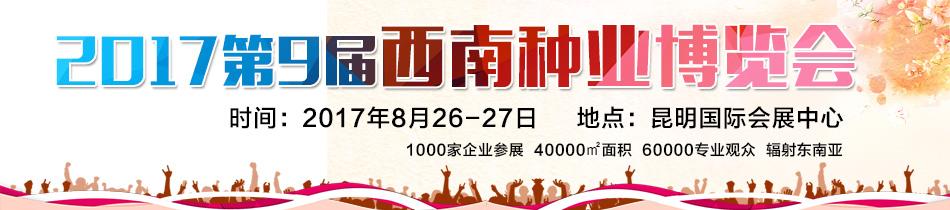 2017昆明种子会-2017第9届西南种业博览会