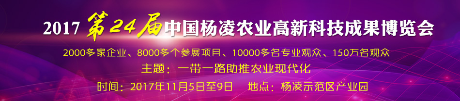 2017杨凌农高会-第24届中国杨凌农业高新科技成果博览会