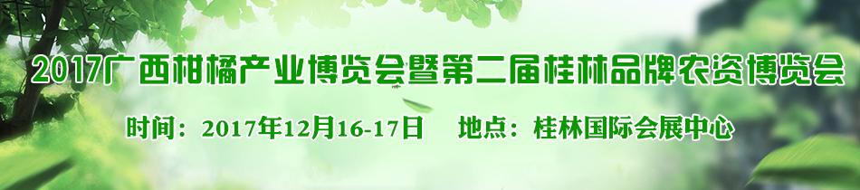 2017桂林品牌农资会-2017广西柑橘产业博览会暨第二届桂林品牌农资博览会