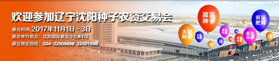 2017沈阳种子会-2017第十七届辽宁沈阳种子农资交易会