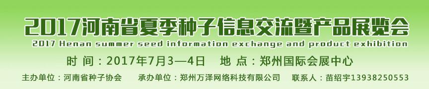 2017河南夏季种子会-2017河南省夏季种子信息交流暨产品展览会