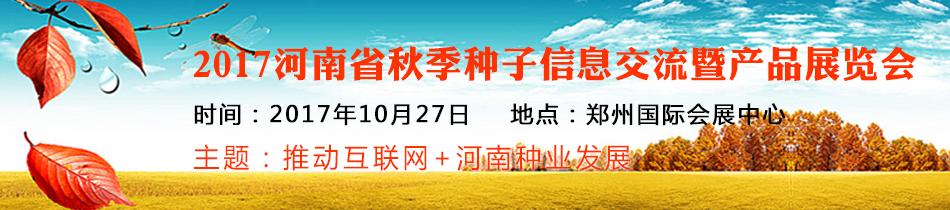 2017河南秋季种子会-2017河南省秋季种子信息交流暨产品展览会