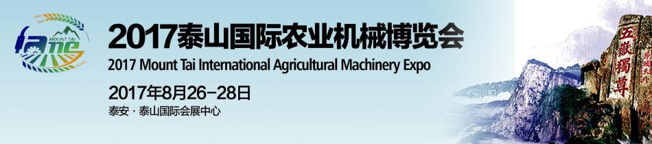 2017泰山农机展-2017首届泰山国际农业机械博览会
