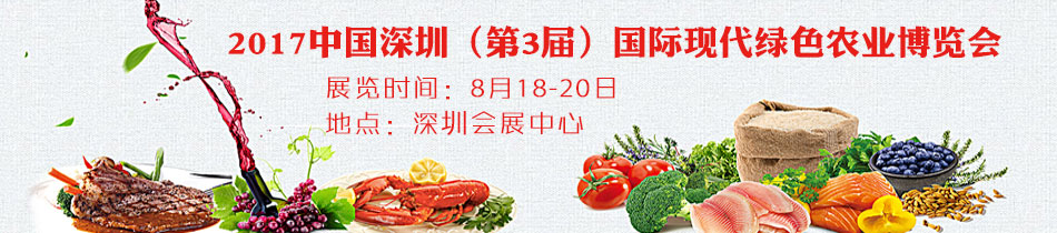 2017深圳绿博会-2017中国深圳(第3届)国际现代绿色农业博览会