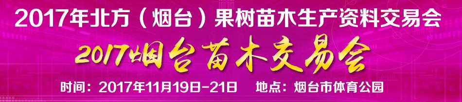 2017烟台苗木交易会-2017年北方(烟台)果树苗木生产资料交易会