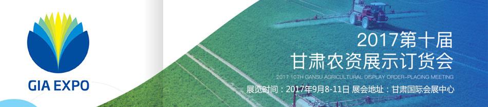 2017甘肃农博会-2017第十届甘肃国际农业博览会