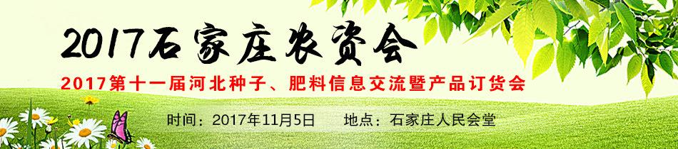 2017石家庄农资会-2017第十一届河北种子、肥料信息交流暨产品订货会