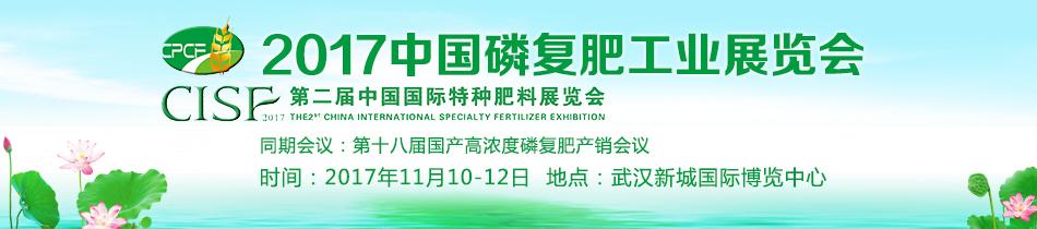 2017磷复肥会议-2017中国磷复肥工业展览会