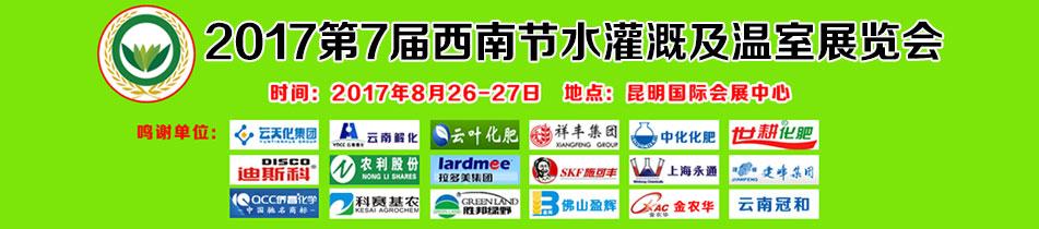 2017西南节水灌溉展-2017第7届西南节水灌溉及温室展览会