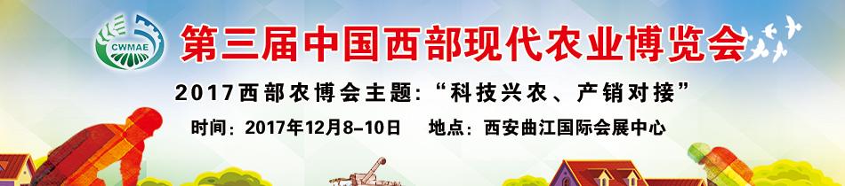 2017西部农博会-2017第三届中国西部现代农业博览会