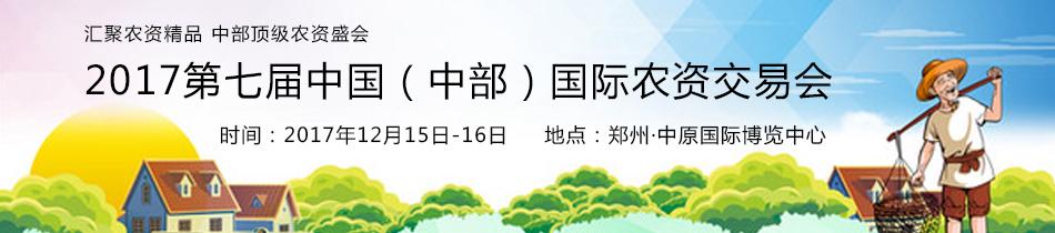2017郑州农资交易会-2017第七届中国(中部)国际农资交易会