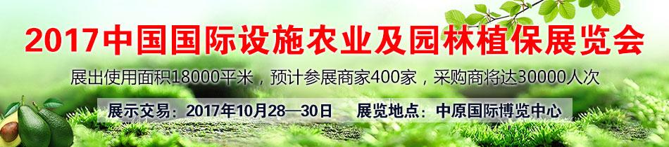 2017郑州植保展-2017中国国际设施农业及园林植保展览会