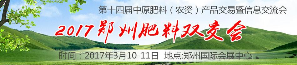 2017郑州肥料会-第十四届中原肥料(农资)产品交易暨信息交流会