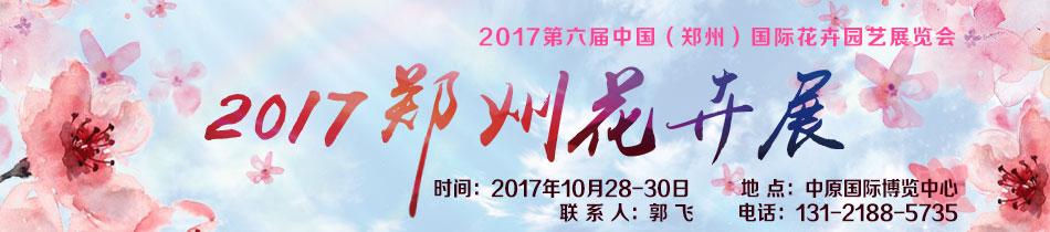 2017郑州花卉展-2017第六届(郑州)国际花卉园艺展览会