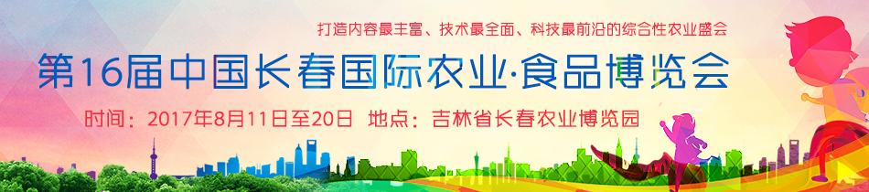 2017长春农博会-第十六届中国长春国际农业・食品博览会