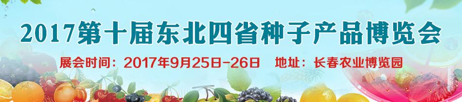 2017长春种子会-2017第十届东北四省种子产品交易会