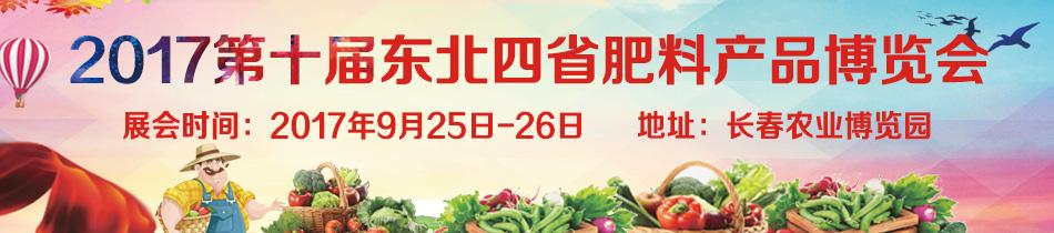 2017长春肥料会-2017第十届东北四省肥料产品博览会