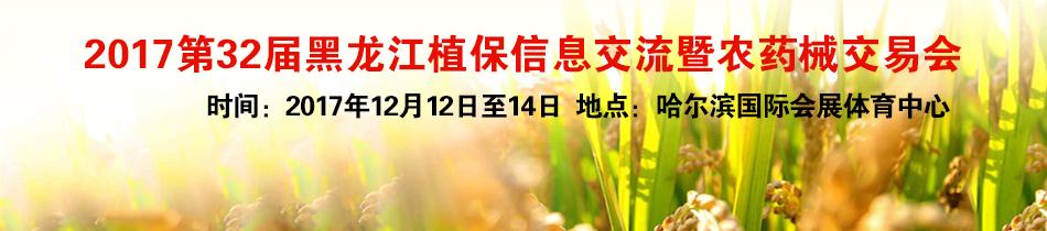 2017黑龙江植保会-2017第32届黑龙江植保信息交流暨农药械交易会