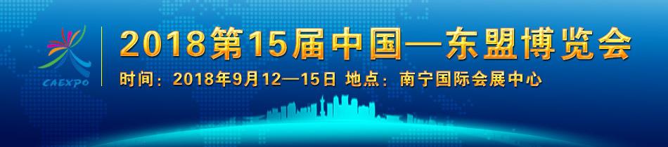 2018东盟博览会-2018第15届中国―东盟博览会