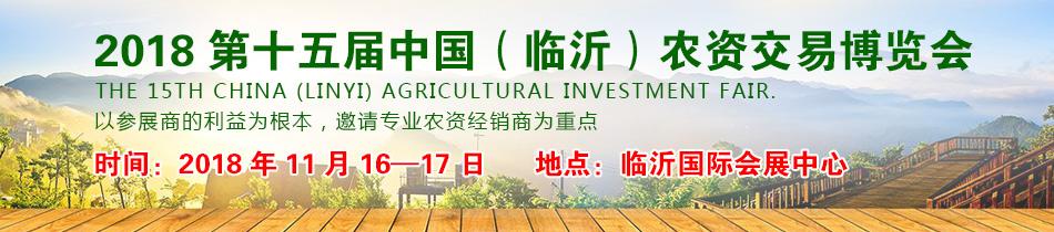 2018临沂农资交易会-2018第十五届中国(临沂)农资交易博览会