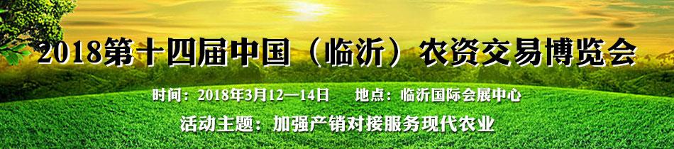 2018临沂农资会-2018第十四届中国(临沂)农资交易博览会