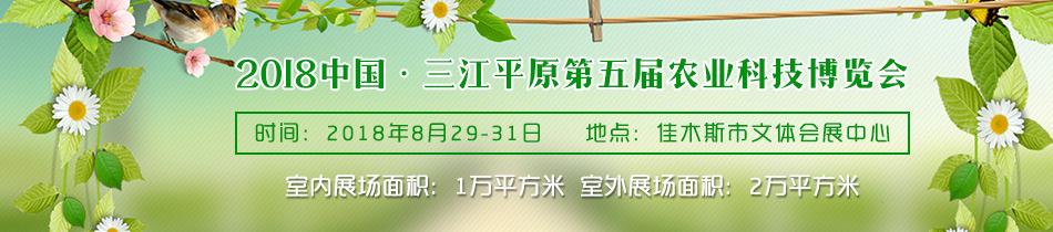 2018佳木斯农博会-2018中国・三江平原第五届农业科技博览会