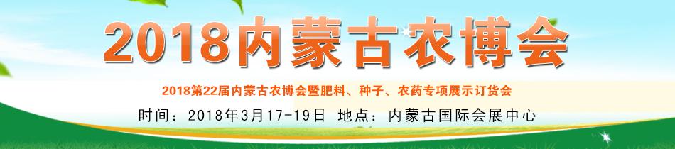 2018内蒙古农博会-2018第22届内蒙古农博会暨肥料、种子、农药专项展示订货会