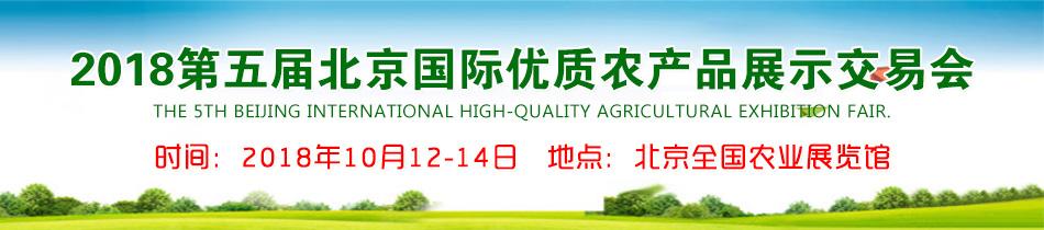 2018北京农交会-2018第五届北京国际优质农产品展示交易会