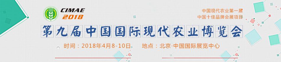 2018北京农博会-2018第九届中国国际现代农业博览会(CIMAE 2018)