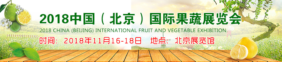 2018北京果蔬展-2018中国(北京)国际果蔬展览会暨研讨会