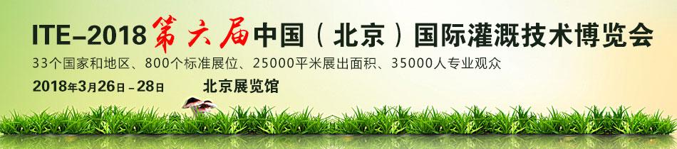 2018北京灌溉展-2018第六届中国(北京)国际灌溉技术博览会