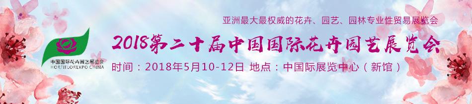 2018北京花卉园艺展-2018第二十届中国国际花卉园艺展览会