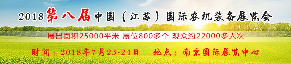2018南京农机展-2018第八届中国(江苏)国际农机装备展览会