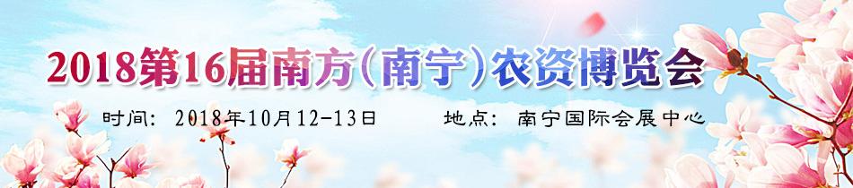 2018南宁农资会-2018第16届南方农资博览会