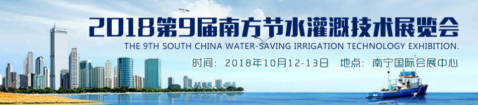 2018南方节水灌溉展-2018第9届南方节水灌溉技术展览会