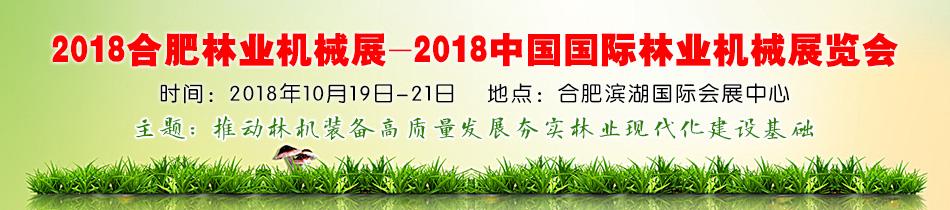 2018合肥林业机械展-2018国际林业机械展览会