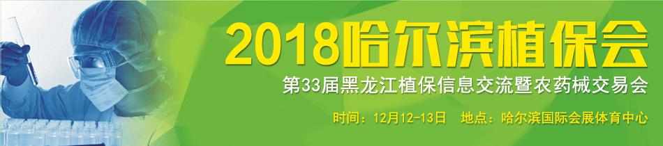 2018哈尔滨植保会-2018第33届黑龙江植保信息交流暨农药械交易会