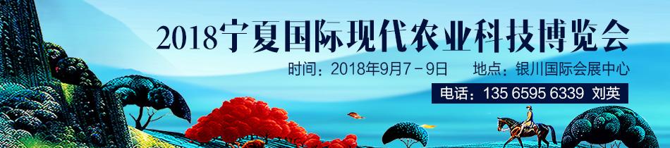 2018宁夏农博会-2018宁夏国际现代农业科技博览会
