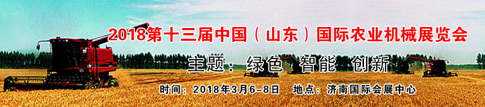 2018山东农机展-2018第十三届中国(山东)国际农业机械展览会
