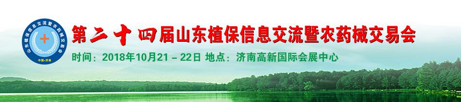 2018山东植保会-2018第二十四届山东植保信息交流暨农药械交易会