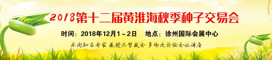 2018徐州秋季种子会-2018第十二届黄淮海秋季种子交易会