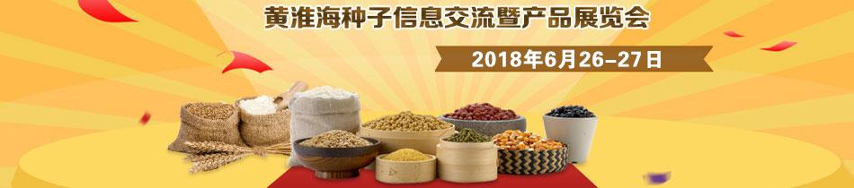 2018徐州种子会―2018第十一届黄淮海夏季种子信息交流暨产品展览会