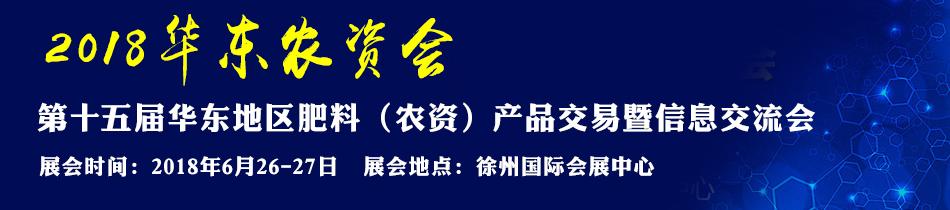 2018华东农资会-2018第十五届华东地区肥料(农资)产品交易暨信息交流会