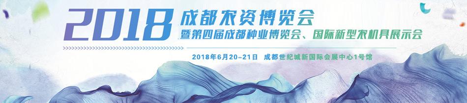 2018成都种博会-2018成都农资博览会暨第四届成都种业博览会、国际新型农机具展示会